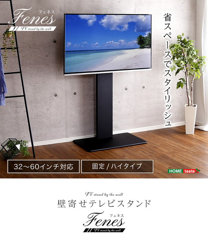 壁寄せテレビスタンド 【Fenes】フェネス 固定・ハイタイプ