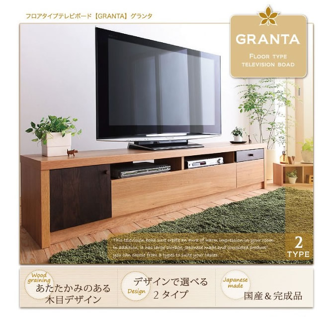 フロアタイプテレビボード 【GRANTA】グランタ