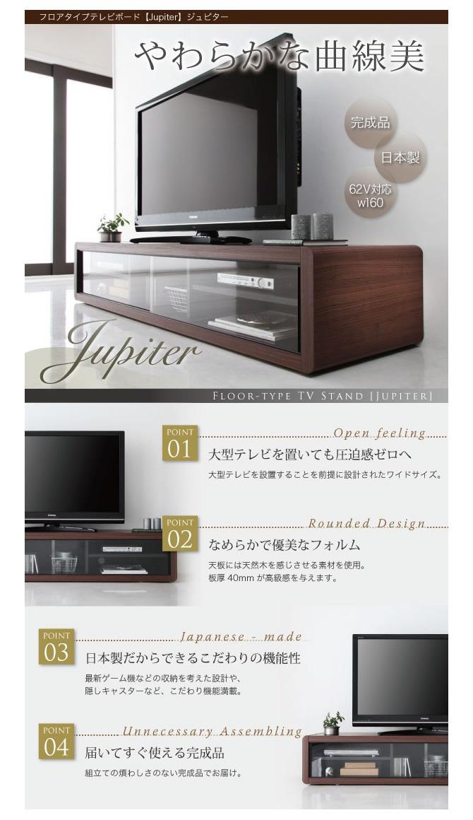フロアタイプテレビボード 【Jupiter】ジュピター