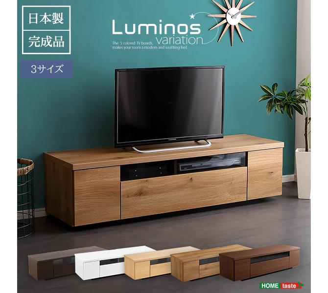 日本製・完成品!シンプルで美しいスタイリッシュなテレビ台 【luminos】ルミノス