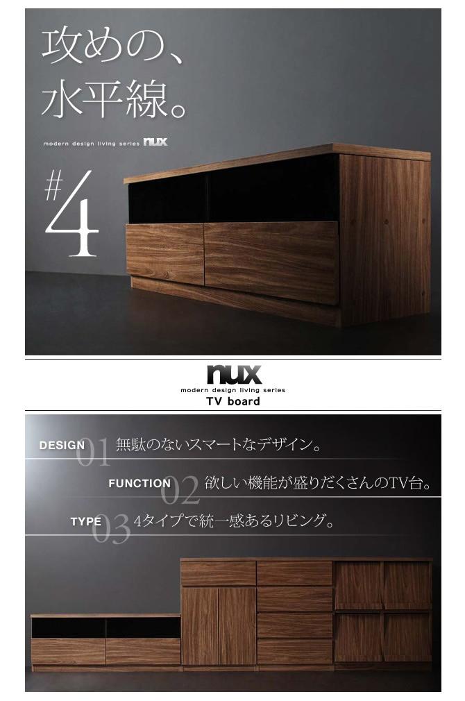 シンプルモダンリビングシリーズ 【nux】ヌクス