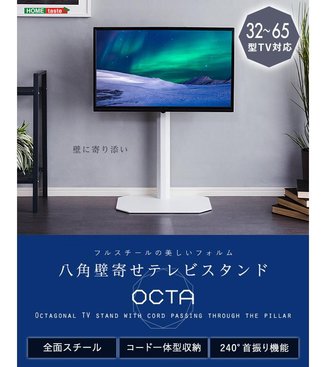 美しいフォルムの八角壁寄せテレビスタンド 【OCTA】オクタ