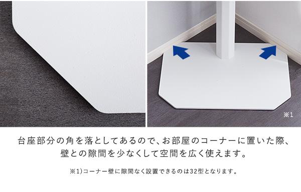 台座の部分が壁との隙間を無くして空間を広く使えます