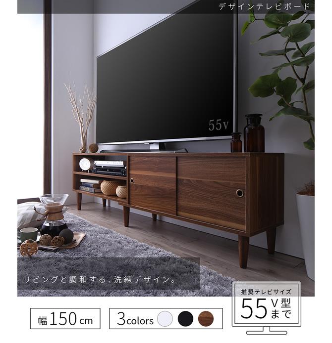 55V型まで対応デザインテレビボード 【Retoral】レトラル