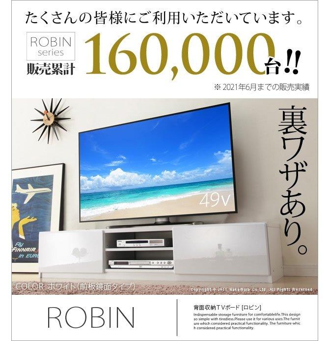 背面収納TVボード 【ROBIN】ロビン