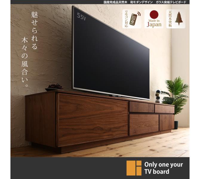 国産完成品天然木 和モダンデザイン ガラス突板テレビボード 【Stuta】 ストゥータ