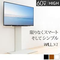 【グッドデザイン賞受賞】背面収納付 壁よせTVスタンド 【WALL】ウォール V2ハイタイプ