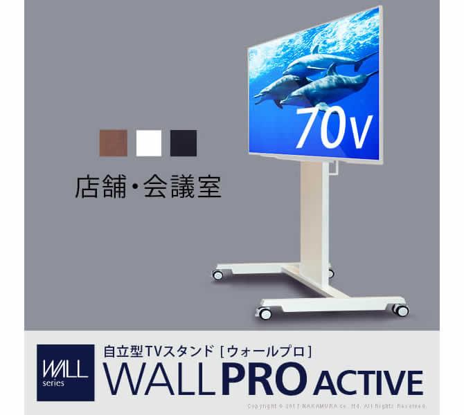 自立型TVスタンド 移動式 【WALL PRO ACTIVE】ウォールプロ アクティブタイプ