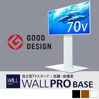 自立型TVスタンド 据置式 【WALL PRO BASE】ウォールプロ ベースタイプ