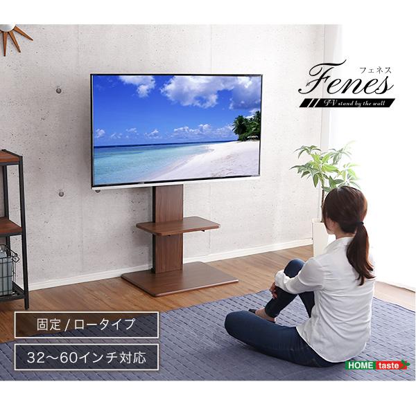 壁寄せテレビスタンド 【Fenes】フェネス
