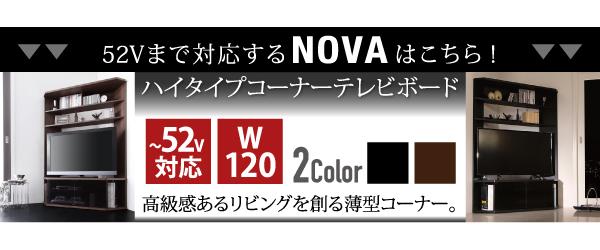 テレビボード 【Nova】ノヴァ