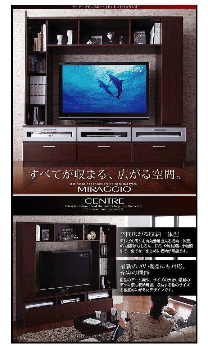 ハイタイプテレビボード【centre】セントレ、【miraggio】ミラジオ