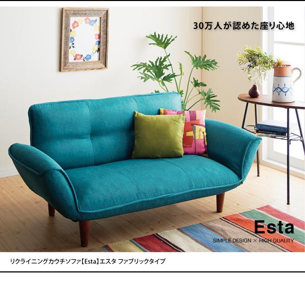 リクライニングカウチソファー【Esta】エスタ ファブリックタイプ