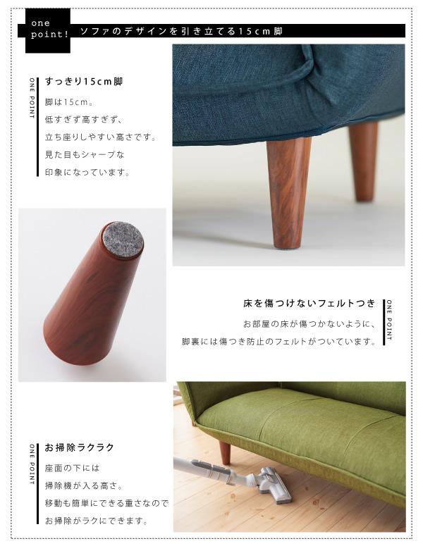 ソファのデザインを引き立てる15cm脚