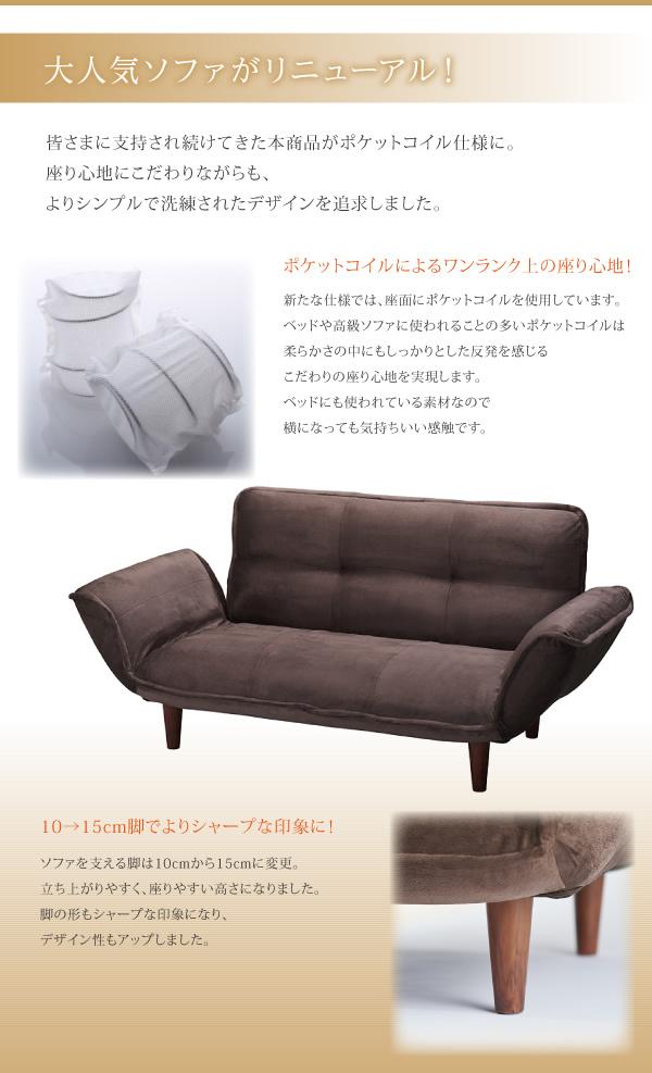 大人気ソファーがリニューアル