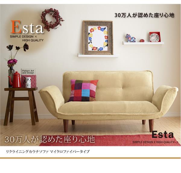 リクライニングカウチソファー【Esta】エスタ マイクロファイバータイプ