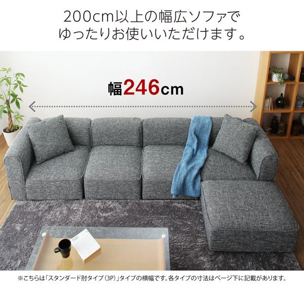 200cm以上の幅広ソファでゆったりお使い頂けます