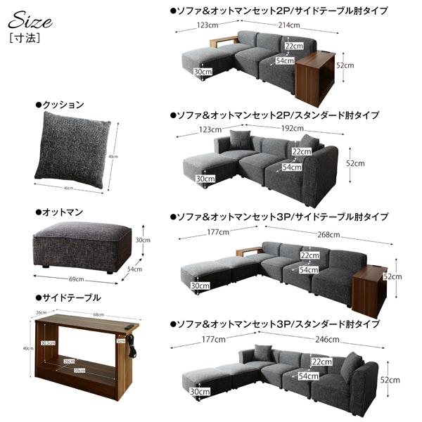 ソファー 【Lowel】ローウェルの寸法