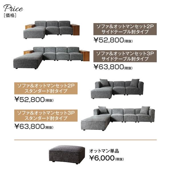 ソファー 【Lowel】ローウェルの価格
