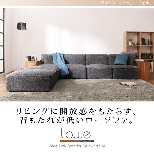 ソファー 【Lowel】ローウェル