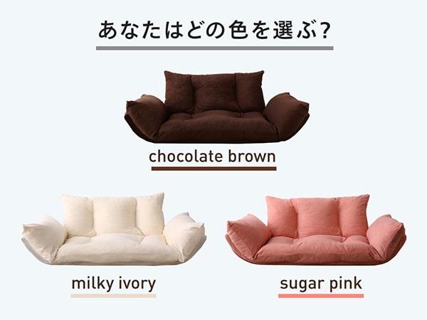 あなたはどの色を選ぶ?