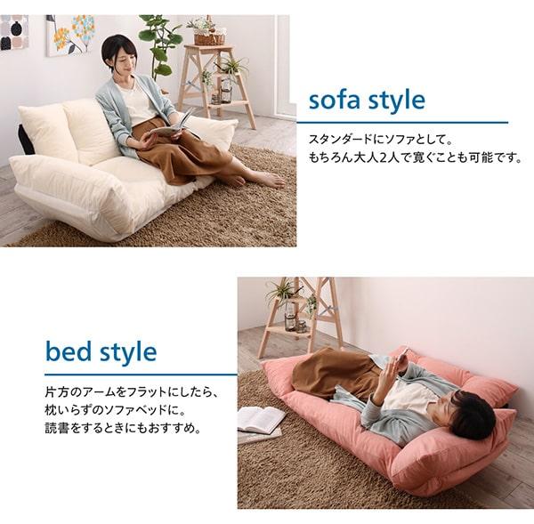ソファーとしてもベッドとしても
