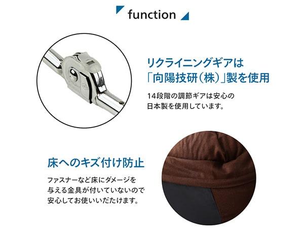 リクライニングギアは向陽技研製・床への傷付け防止