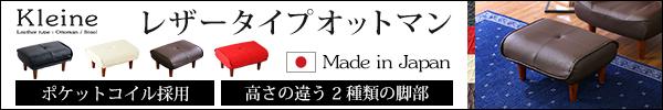 日本製!サイドテーブルやスツールにも使えるオットマン 【Kleine】クレーナ