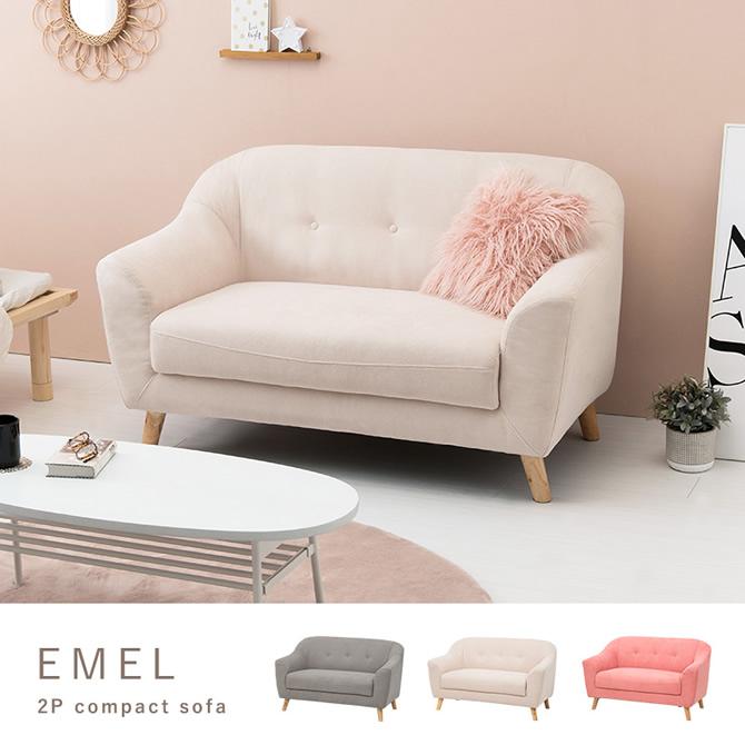 かわいいソファー 【EMEL】エメル
