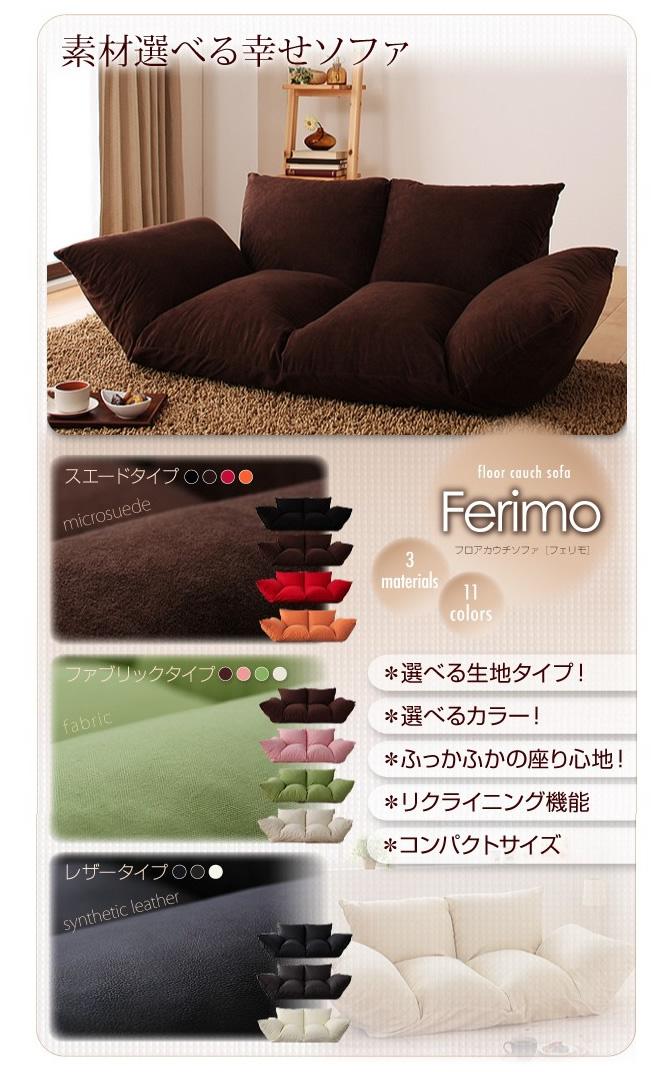 フロアカウチソファー 【ferimo】フェリモ