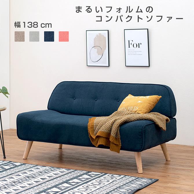 まるいフォルムのコンパクトソファー 【Fuzzy】ファジー