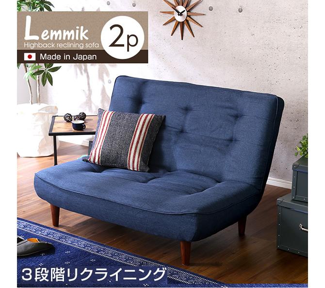 日本製!3段階リクライニングハイバックソファー 【lemmik】レミック 2人掛け