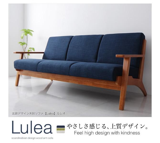 北欧デザイン木肘ソファー 【Lulea】ルレオ