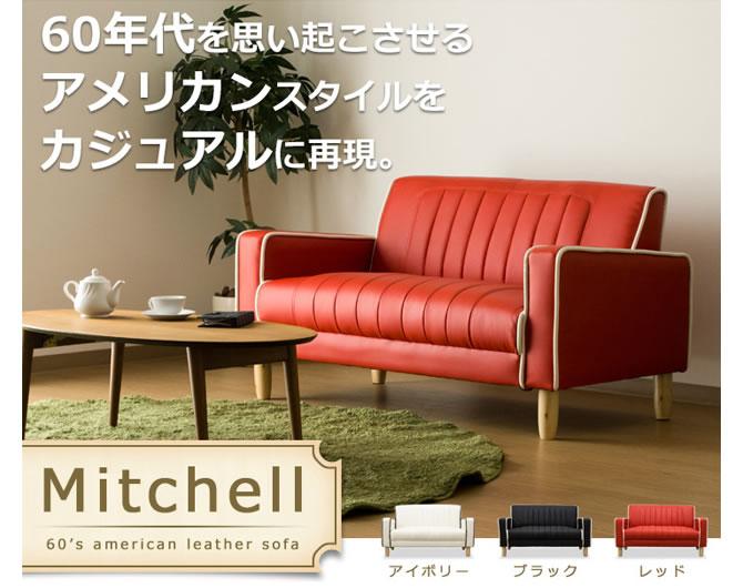 アメリカンデザインソファー 【Mitchell】ミッシェル