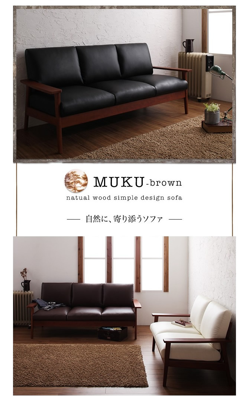 天然木シンプルデザイン木肘ソファー 【MUKU-brown】ムク・ブラウン