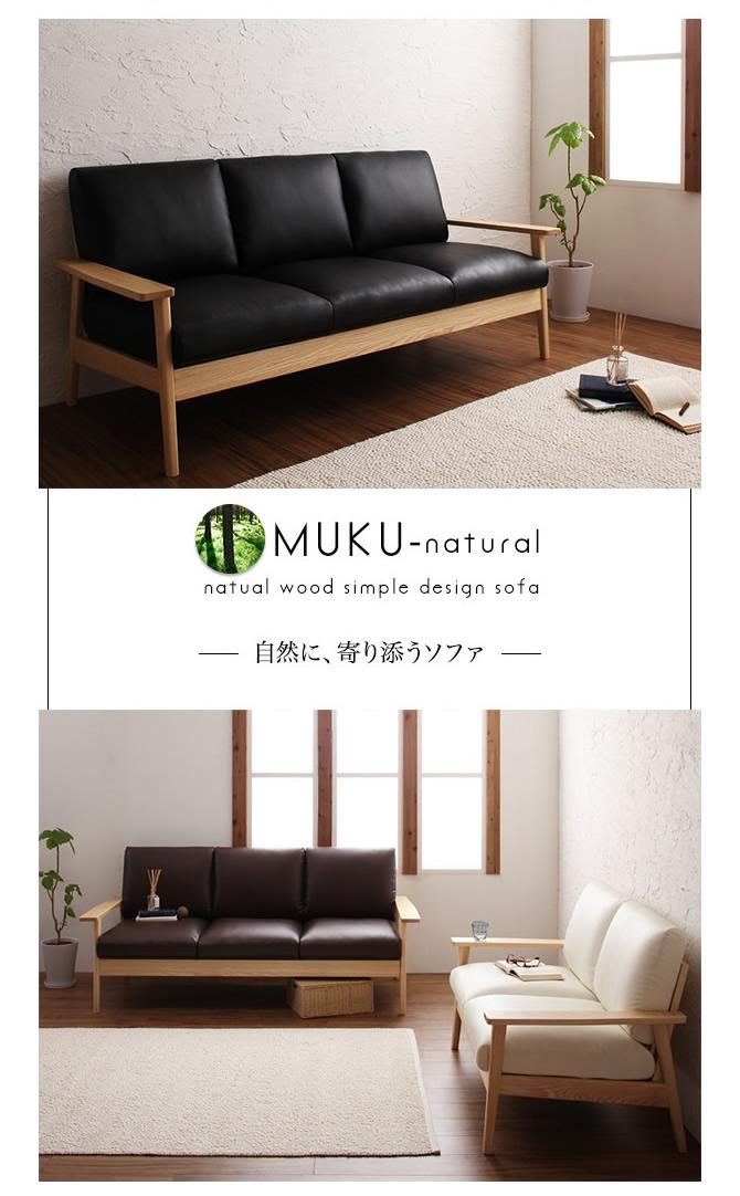 天然木シンプルデザイン木肘ソファー 【MUKU-natural】ムク・ナチュラル