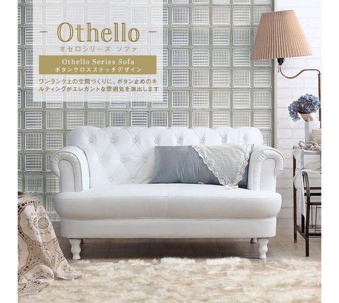 アンティーク調プリンセスソファー 【Othello】オセロ 2P