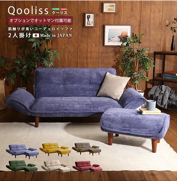 リクライニングソファー 【Qooliss】クーリス
