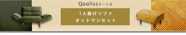 【Qooliss】クーリス 1人掛け