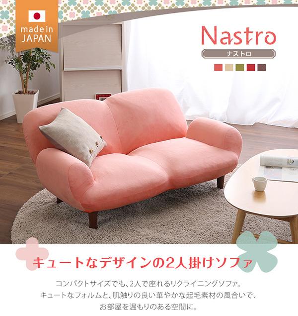 キュートなデザインの2人掛けソファー