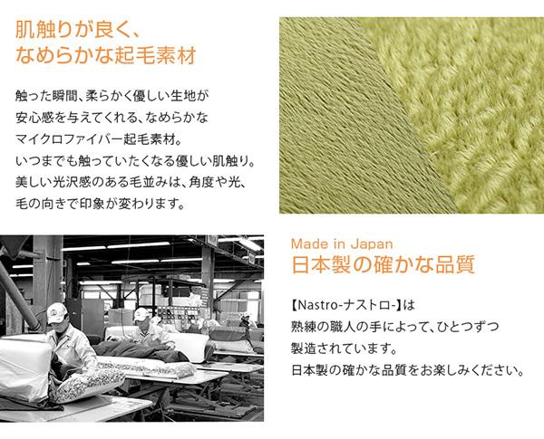 肌触りがよくなめらかな起毛素材・日本製の確かな品質