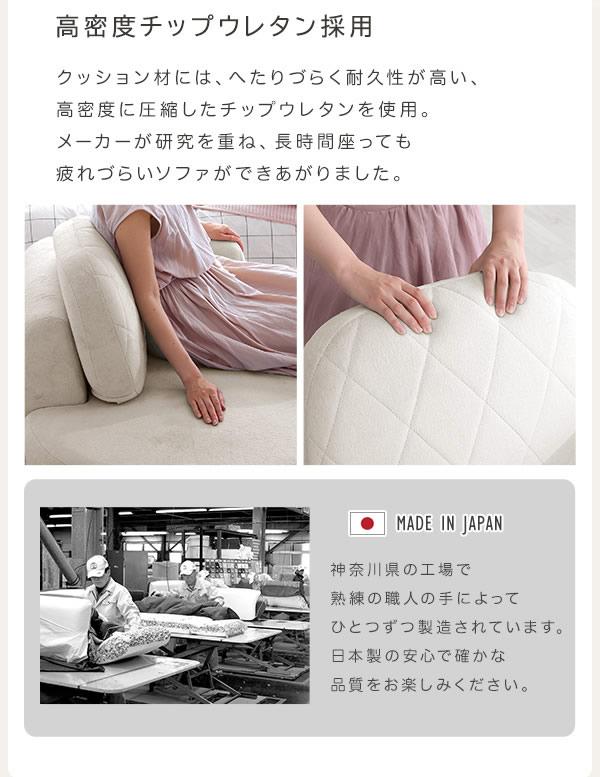 日本製!高密度チップウレタン採用