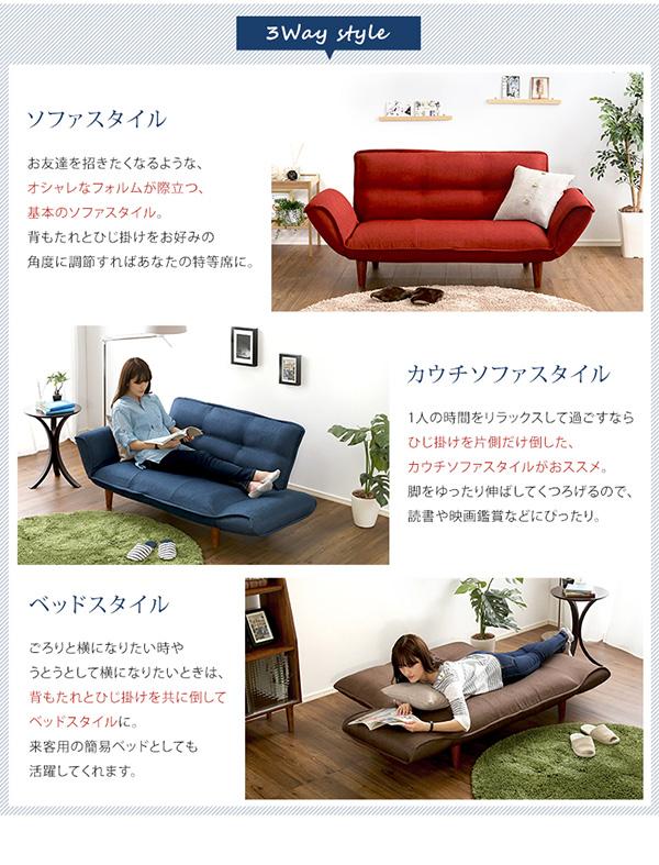 ソファ・カウチ・ベッドスタイル