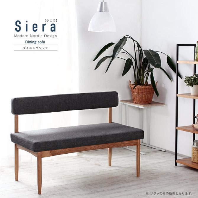 北欧デザインダイニングシリーズ 【Siera】シエラ ソファー