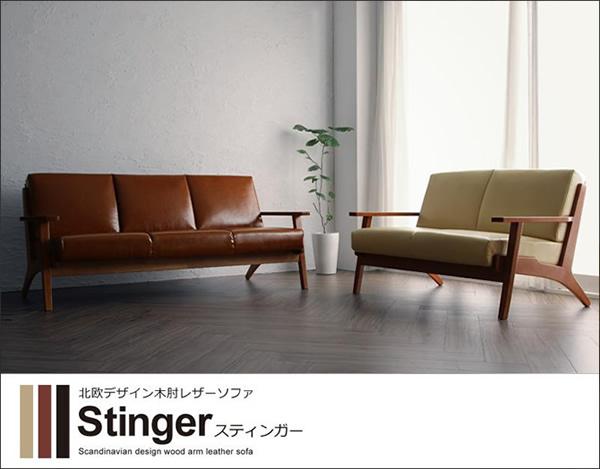 レザーソファー 【Stinger】スティンガー