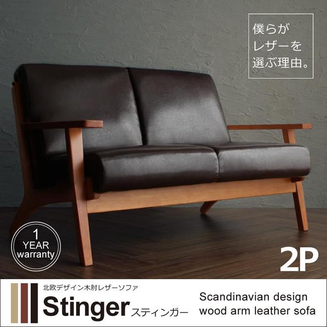 北欧デザイン木肘レザーソファー 【Stinger】スティンガー 2P